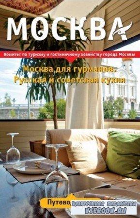 Малоземова Алла - Москва для гурманов. Русская и советская кухня