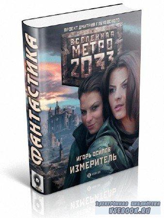 Осипов Игорь - Метро 2033. Измеритель