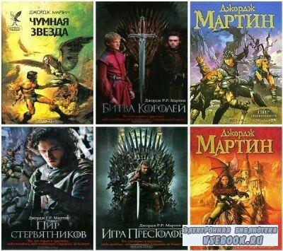 Джордж Мартин - Сборник книг (18 книг)