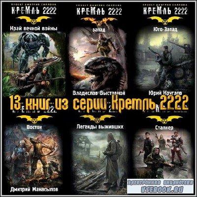13 книг из серии