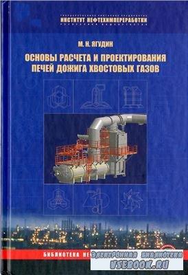 Основы расчета и проектирования печей дожига хвостовых газов