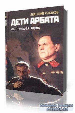 Анатолий Рыбаков. Дети Арбата 02. Страх (Аудиокнига)