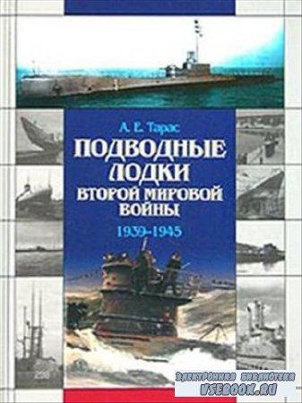 Подводные лодки Второй мировой войны 1939-1945