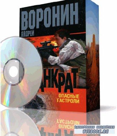 Воронин Андрей - Опасные гастроли(аудиокнига)