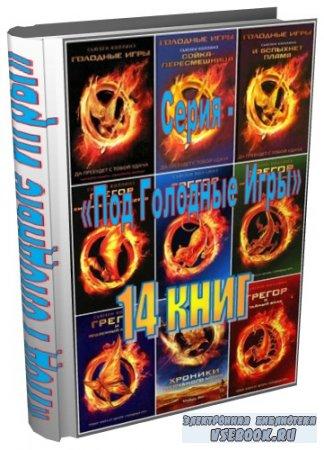 Серия - «Под Голодные Игры» (14 книг)