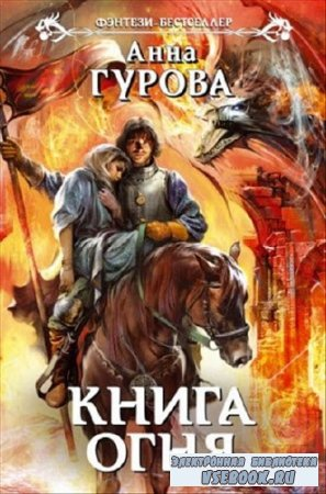 Гурова Анна - Книга огня