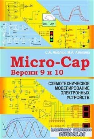 Программа схемотехнического моделирования Micro-Cap. Версии 9, 10