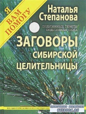 Степанова Наталья. Сборник произведений (53 книги)