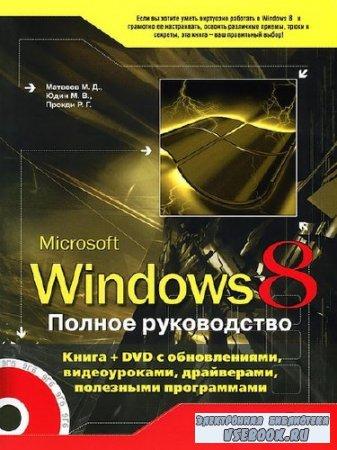 М.Д. Матвеев и др. - Windows 8. Полное руководство