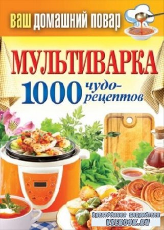 Ваш домашний повар (21 книга)