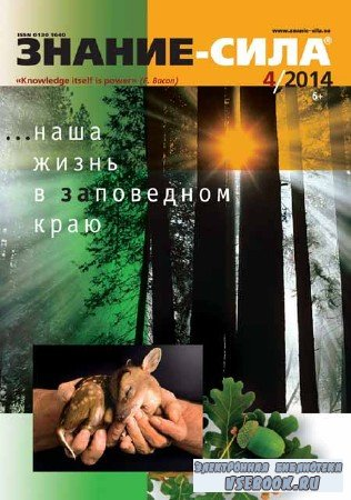 Знание-сила №4 2014