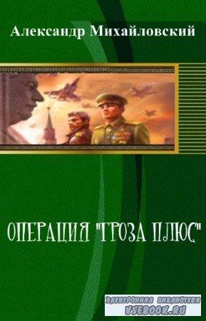 Михайловский Александр - Операция