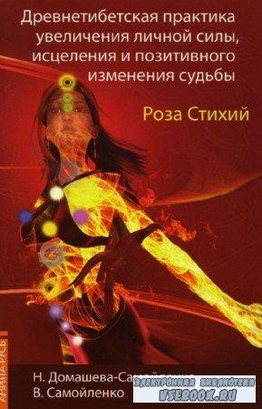 Самойленко Н., Самойленко В. - Древнетибетская практика увеличения личной с ...