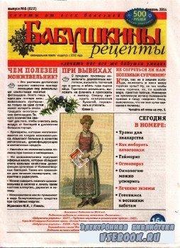 Бабушкины рецепты №6 (622), 2014