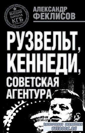 Феклисов Александр - Рузвельт, Кеннеди, советская агентура