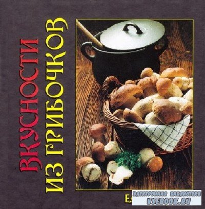 Е. Руфанова - Вкусности из грибочков (Еда с секретом)