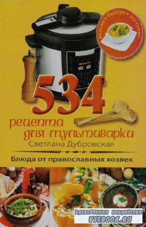 Дубровская С.А. - 534 рецепта для мультиварки