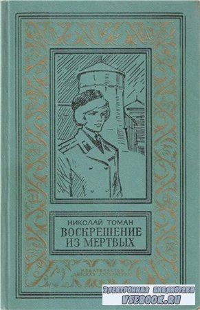 Николай Томан. Воскрешение из мертвых