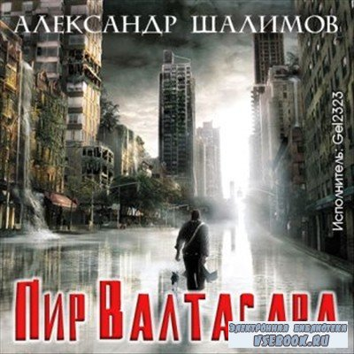 Александр Шалимов - Пир Валтасара (Аудиокнига)