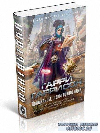 Гаррисон Гарри - Пришельцы, дары приносящие (сборник)