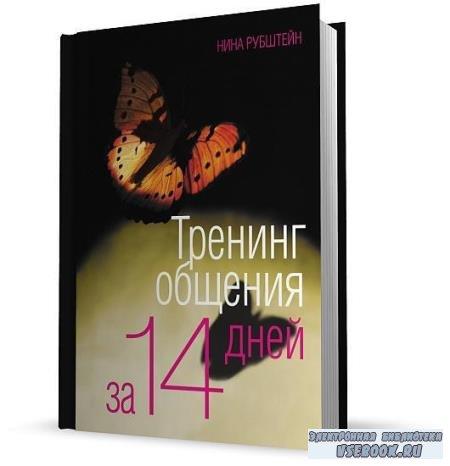 Рубштейн Нина - Тренинг общения за 14 дней (2010)