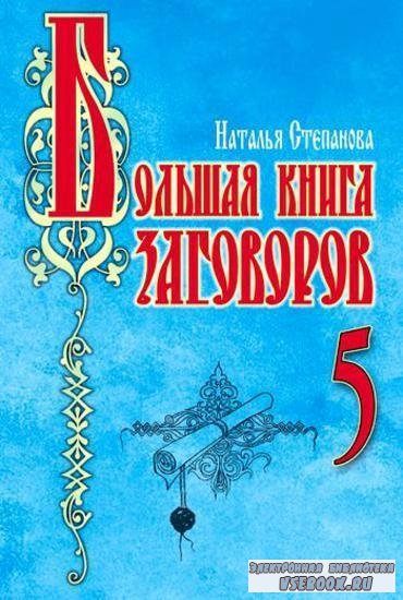 Наталья Степанова - Большая книга заговоров – 5 (2009)