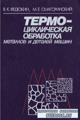 Термоциклическая обработка металлов и деталей машин