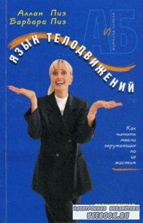 Пиз А., Пиз Б. - Язык телодвижений. Как читать мысли окружающих по их жеста ...