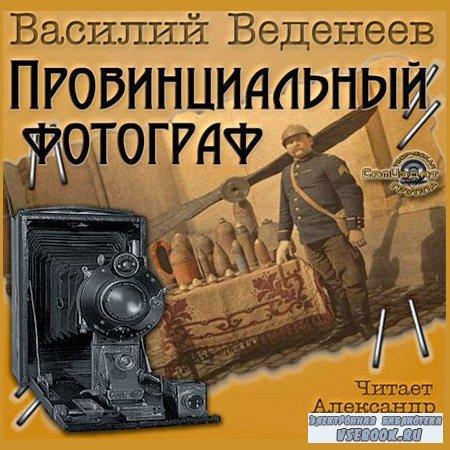 Веденеев Василий. Провинциальный фотограф (Аудиокнига)