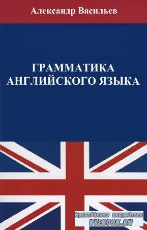 Васильев А. - Грамматика английского языка