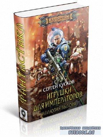 Кусков Сергей - Игрушки для императоров: Иллюзия выбора