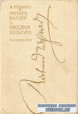 Рихард Вагнер и русская культура