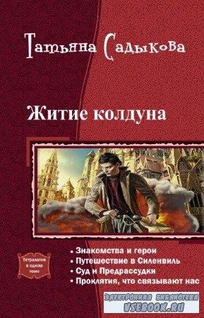 Садыкова Татьяна - Житие колдуна. Тетралогия в одном томе