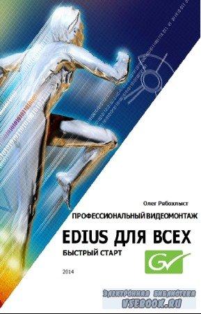 Рябохлыст Олег - Профессиональный видеомонтаж. Edius для всех. Быстрый старт