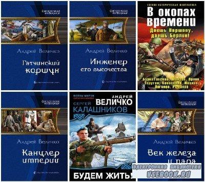 Андрей Величко. Сборник произведений (25 книг)