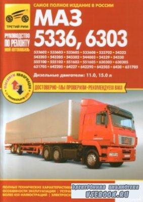 МАЗ-5336, - 6303. Руководство по эксплуатации, техническому обслуживанию и  ...