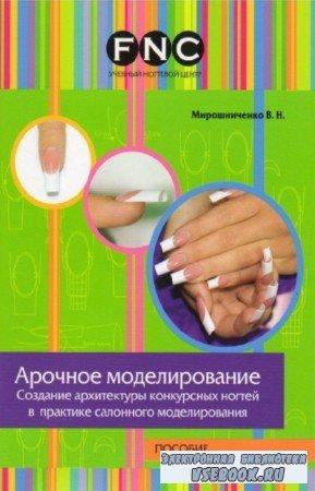 Мирошниченко В. - Арочное моделирование