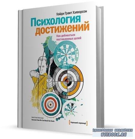 Грант Хайди - Психология достижений. Как добиваться поставленных целей (201 ...