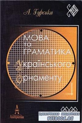 Мова та граматика українського орнаменту