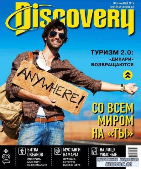 Discovery (2014)