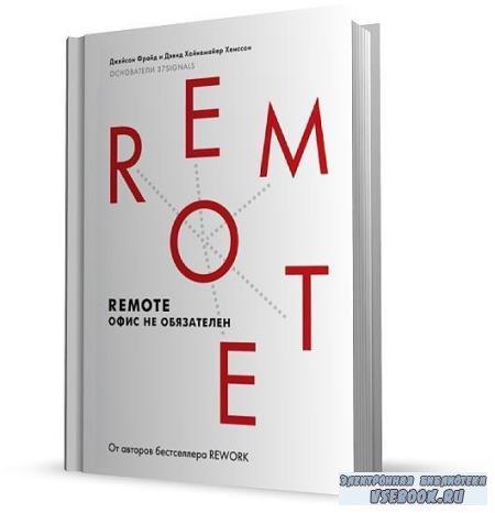 Фрайд Д., Ханссон Д.Х. - Remote: офис не обязателен (2014)