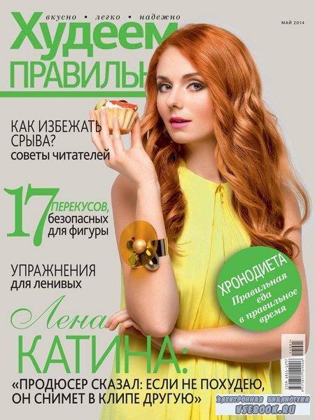 Худеем правильно #5 (май/2014) (май 2014)