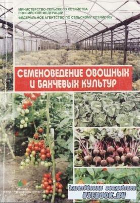 Семеноведение овощных и бахчевых культур
