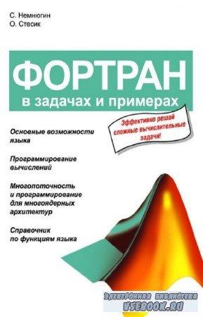 Немнюгин Сергей, Стесик Ольга - Фортран в задачах и примерах