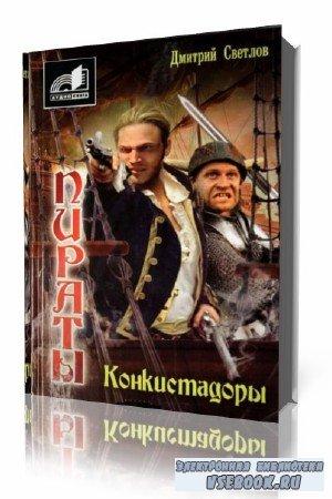 Дмитрий Светлов. Пираты. Конкистадоры (Аудиокнига)