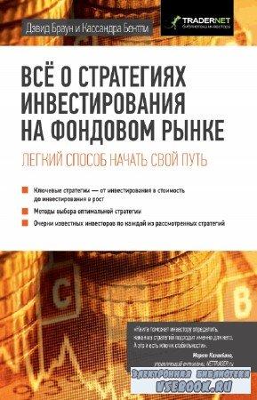 Бентли Кассандра, Браун Дэвид - Все о стратегиях инвестирования на фондовом ...