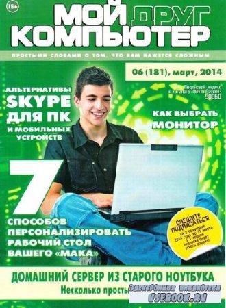 Мой друг компьютер №6 (март 2014)