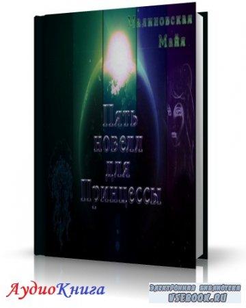 Малиновская Майя - Пять новелл для принцессы (аудиокнига МР3)