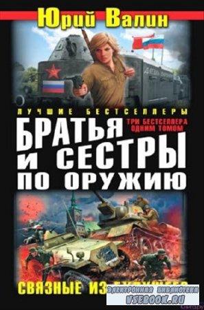 Валин Юрий - Братья и сестры по оружию. Связные из будущего