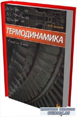 Учебники по Термодинамике (18 книг)